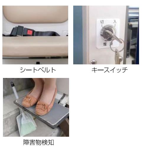 高い安全性の各種装備