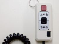 介助者が操作しやすいペンダントスイッチ